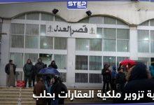 بعد توقيف قاضي.. كشف ملابسات تزوير ملكية عقارات في حلب ودور الميليشيات الإيرانية بذلك