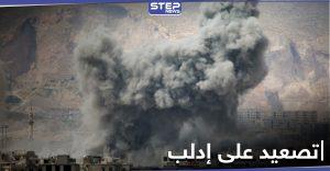تصعيد عسكري للنظام السوري والطائرات الروسية على جنوب إدلب والقوات التركية في وضع المتفرج