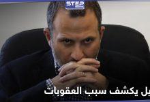جبران باسيل يكشف سبب العقوبات الأمريكية عليه ويتحدث عن مهلة تلقاها