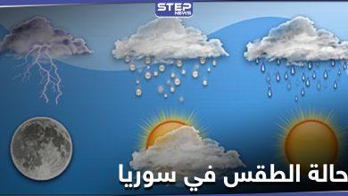 حالة الطقس في سوريا اليوم السبت