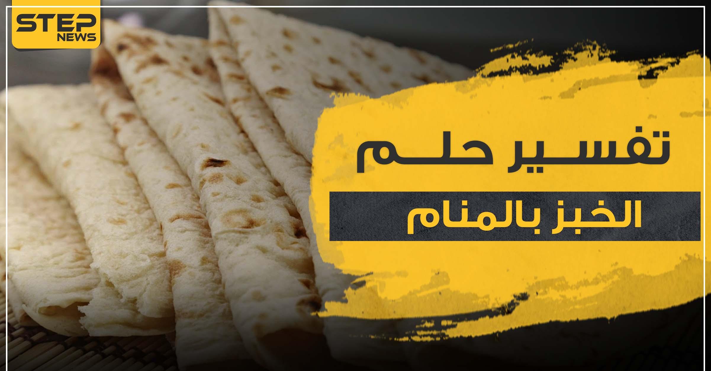 تفسير رؤيا الخبز بالمنام وكل ما يتصل به وكالة ستيب الإخبارية