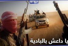 خلايا تابعة لتنظيم داعش تباغت الفيلق الخامس والدفاع الوطني بريف حمص