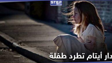 دار للأيتام بحلب تطرد طفلة بعد منتصف الليل.. ودورية لشرطة النظام السوري تتصرف بشكل صادم
