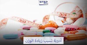 ماهي أدوية زيادة الوزن