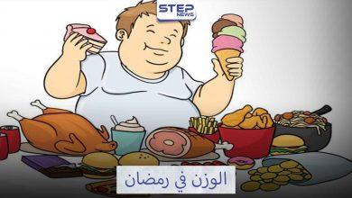 فرصة ذهبية لإنقاص الوزن في رمضان