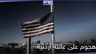 """أمريكي يردي امرأة أردنية وابنها قتلى ويجرح آخرين بناءً على """"ظن خاطئ"""""""