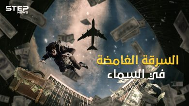 اختطف طائرة أمريكية ثم اختفى .. دي بي كوبر السرقة الغامضة في السماء