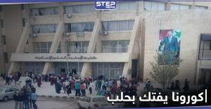 خاص|| وفاة طالبتين في حلب بسبب كورونا والنّظام السوري عاجز عن إيقافه