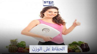 كيفية الحفاظ على الوزن