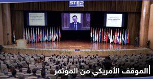 الخارجية الأمريكية تكشف موقفها الحاسم من مؤتمر اللاجئين السوريين الذي عقد في دمشق