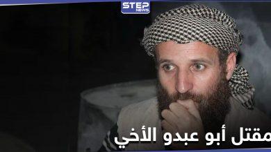 """اغتيال """"ابو عبدو الأخي"""" أحد أبرز قياديي الجبهة الوطنية للتحرير الموالية لتركيا.. فمن هو"""