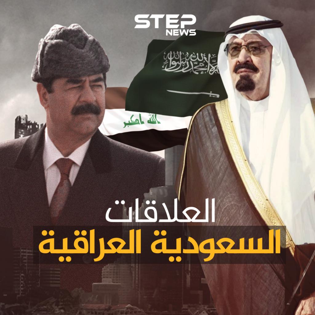 العلاقات السعودية العراقية من التوتر إلى الانفراج ... ماذا سيكسب الطرفان من افتتاح معبر عرعر الحدودي
