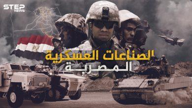 الصناعات العسكرية المصرية .. كيف تحولت مصر من دولة مستوردة للسلاح إلى دولة مصدرة له