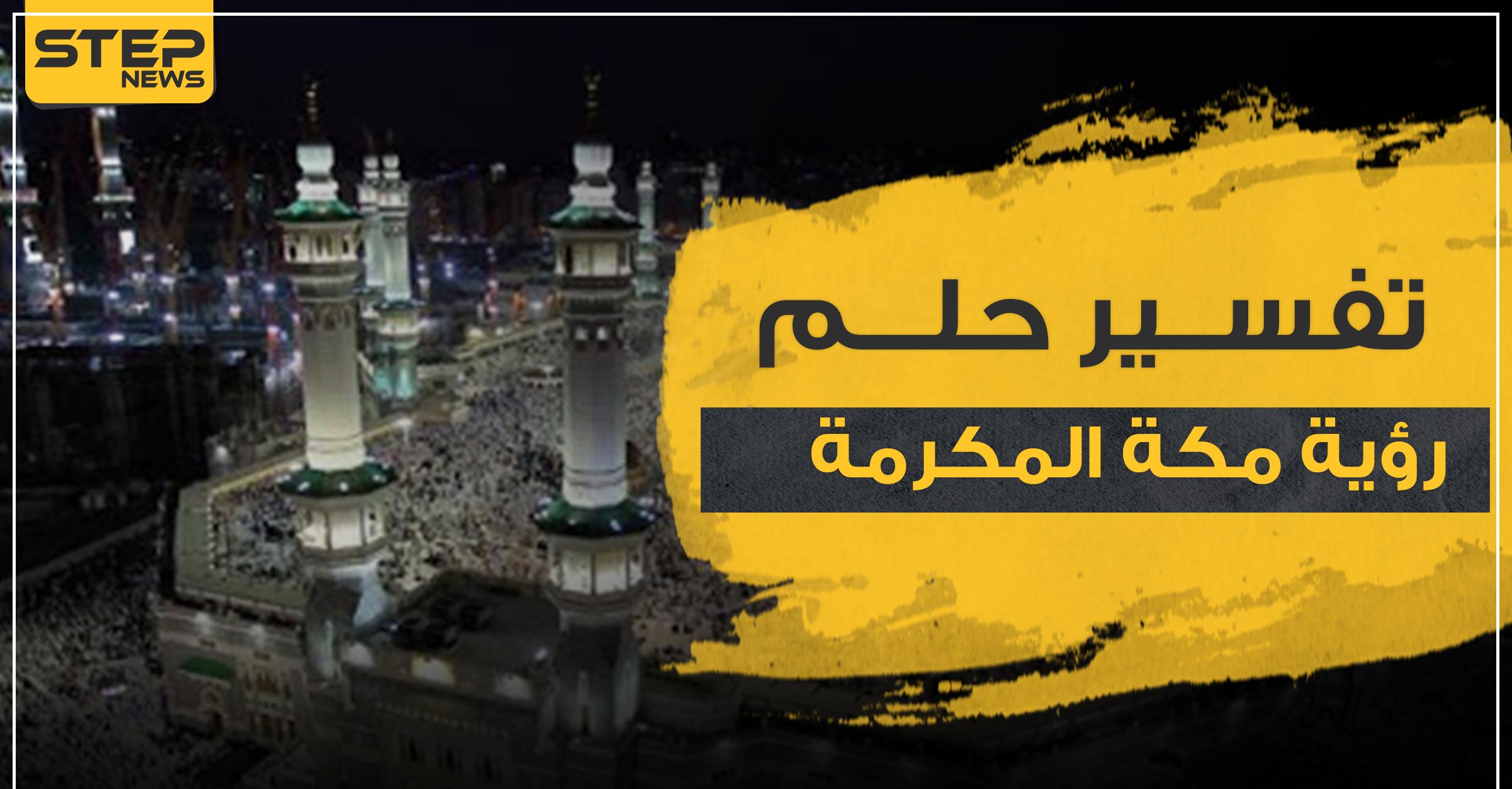 تفسير حلم رؤية مكة المكرمة