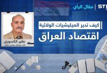 كيف تدير الميليشيات الولائية مواردها الاقتصادية في العراق؟ وهل ينجح الكاظمي بترويضها أم هي من ستنجح بترويضه؟