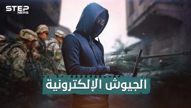 الجيوش الإلكترونية .. ما لا تعرفه عن حروب ما خلف الشاشات
