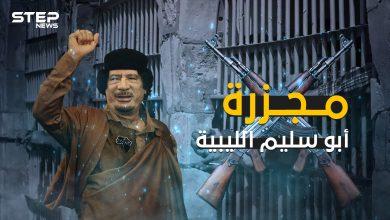 مجزرة سجن أبو سليم .. أبشع جرائم معمر القذافي والشرارة التي أشعلت الثورة الليبية