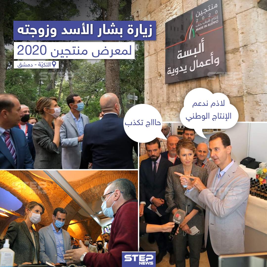 """زيارة بشار الأسد وزوجته لمعرض """"منتجين 2020"""""""