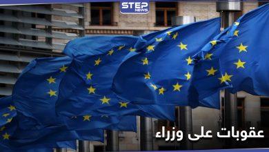 عقوبات أوروبية على 8 وزراء في حكومة النظام السوري