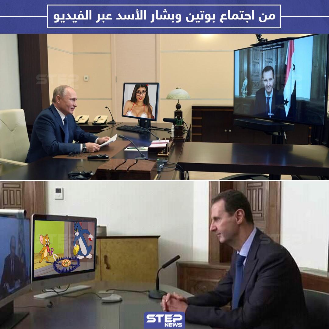 من اجتماع بشار الأسد مع بوتين عبر تقنية الفيديو