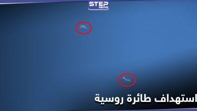 استهداف طائرة روسية في أجواء جبل الزاوية بريف إدلب (صور)