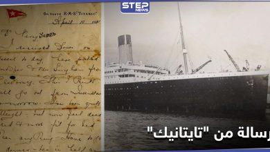 رسالة كتبها قس على متن سفينة تايتانيك تخطف الأضواء (فيديو)