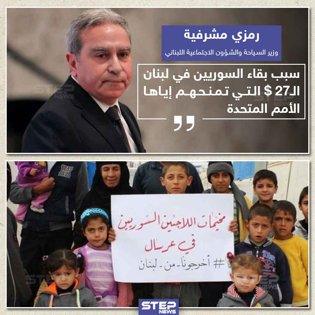سبب بقاء اللاجئين السوريين في لبنان 27 دولار من الأمم المتحدة