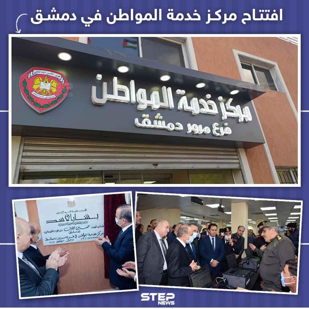 افتتاح مركز خدمة المواطن بفرع مرور دمشق