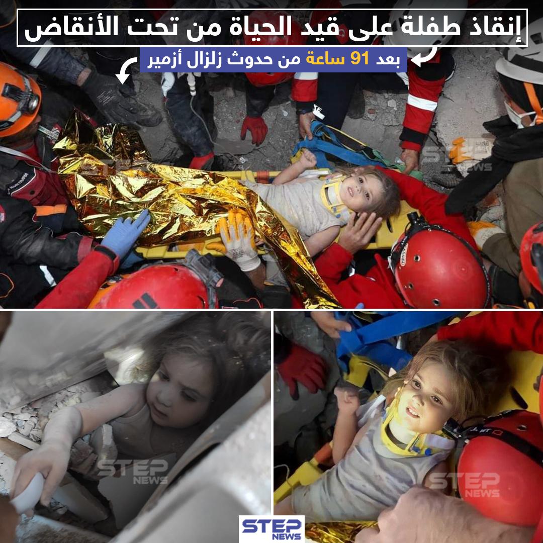 إنقاذ طفلة على قيد الحياة من تحت الأنقاض بعد 91 ساعة من حدوث زلزال إزمير