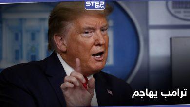 بعد قمة العشرين.. ترامب يهاجم وسائل الإعلام