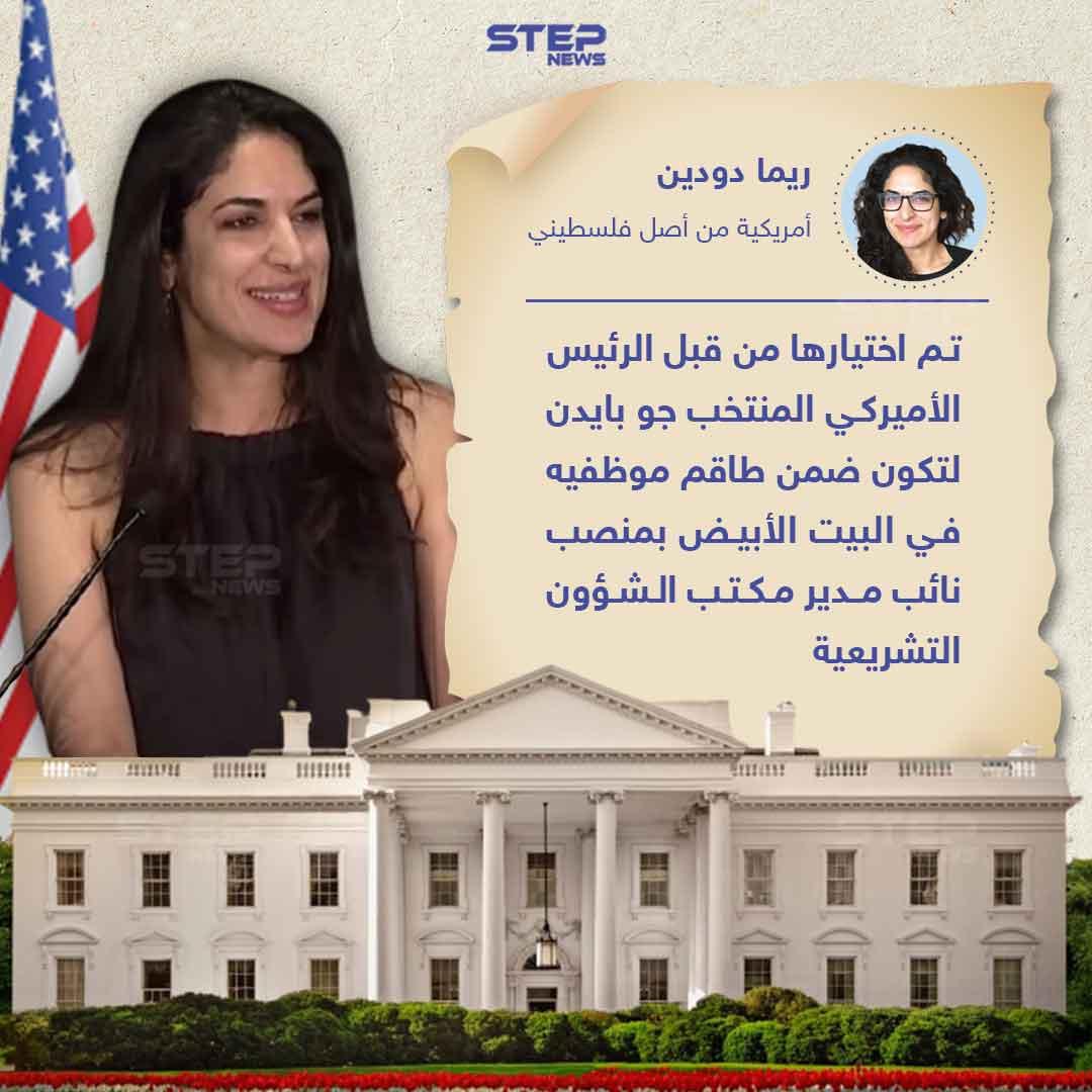 ريما دودين أول امرأة عربية ضمن طاقم البيت الأبيض