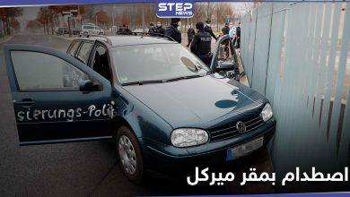 بالصور || سيارة تصطدم ببوابة المستشارة الألمانية في برلين.. ماذا تحمل ؟