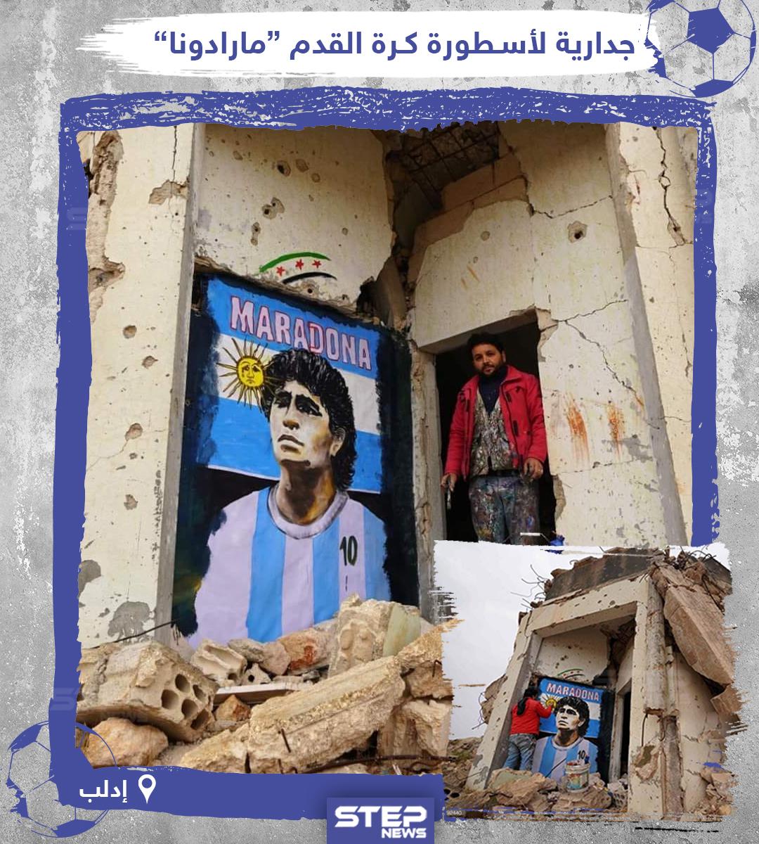 """جدارية لأسطورة كرة القدم """"مارادونا"""" في إدلب"""