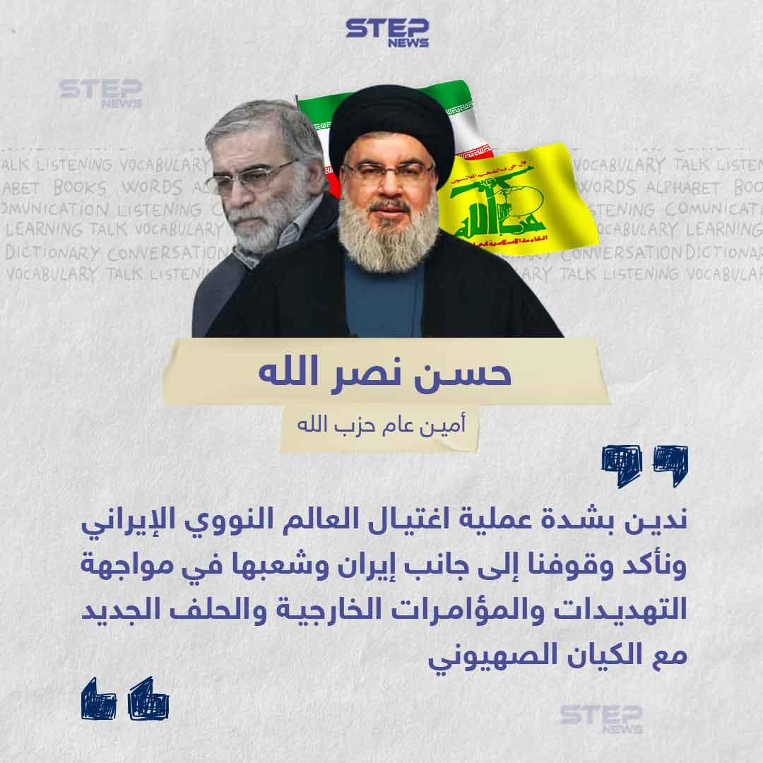 نصر الله يندد بمقتل العالم النووي الإيراني