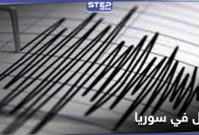 هزة أرضية تضرب عدد من المحافظات في سوريا