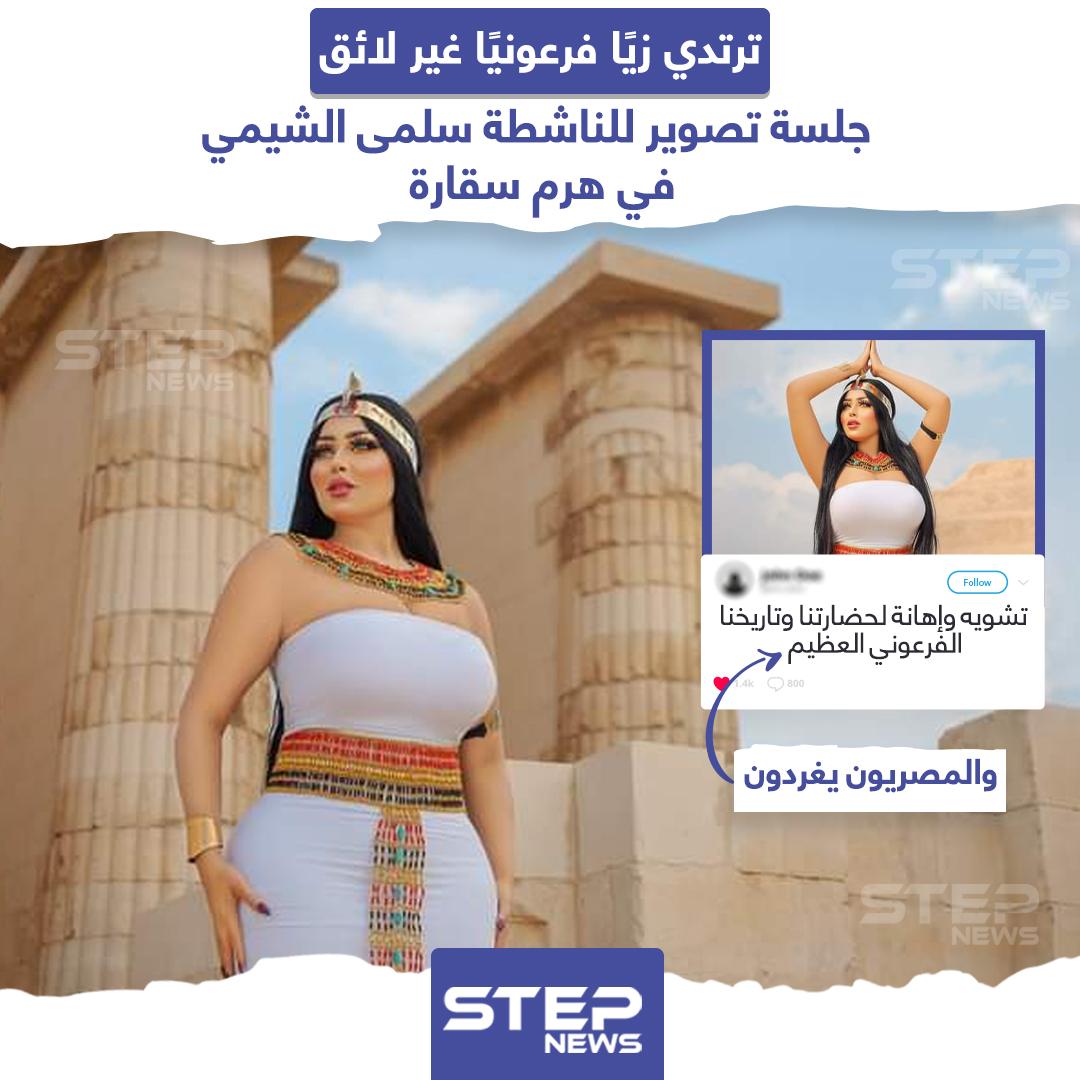 جلسة تصوير للناشطة سلمى الشيمي في هرم سقارة تثير حفيظة المصريين