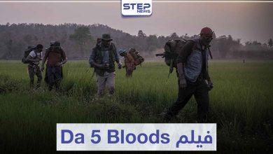 فيلم Da 5 Bloods الأخوة الخمسة لعشاق الدراما الحربية