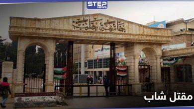 جامعة حلب.. ثلاث فتيات يتسببن بمقتل شاب على يد أحد الحراس