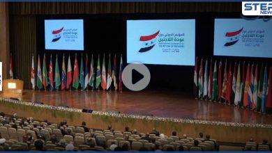 بالفيديو|| في مؤتمر عودة اللاجئين السوريين.. بشار الأسد يهاجم دول الغرب ويذكر بخطوات العودة