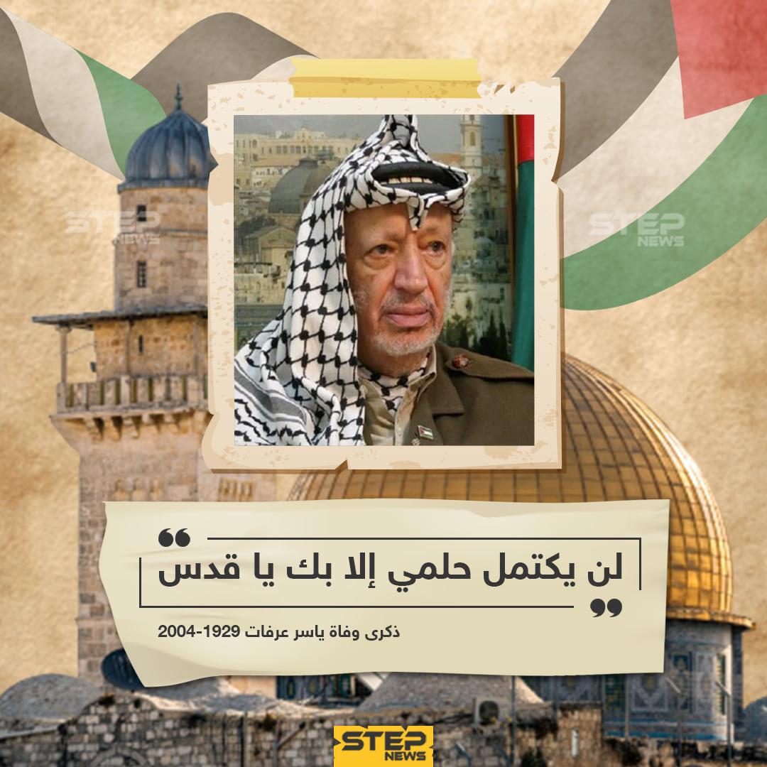 الذكرى الـ16 لرحيل الزعيم الفلسطيني ياسر عرفات
