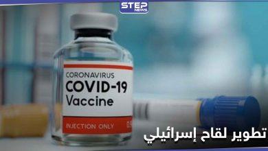 اللقاح الإسرائيلي ضد كورونا إلى العلن...وبدء تجربته على البشر اليوم