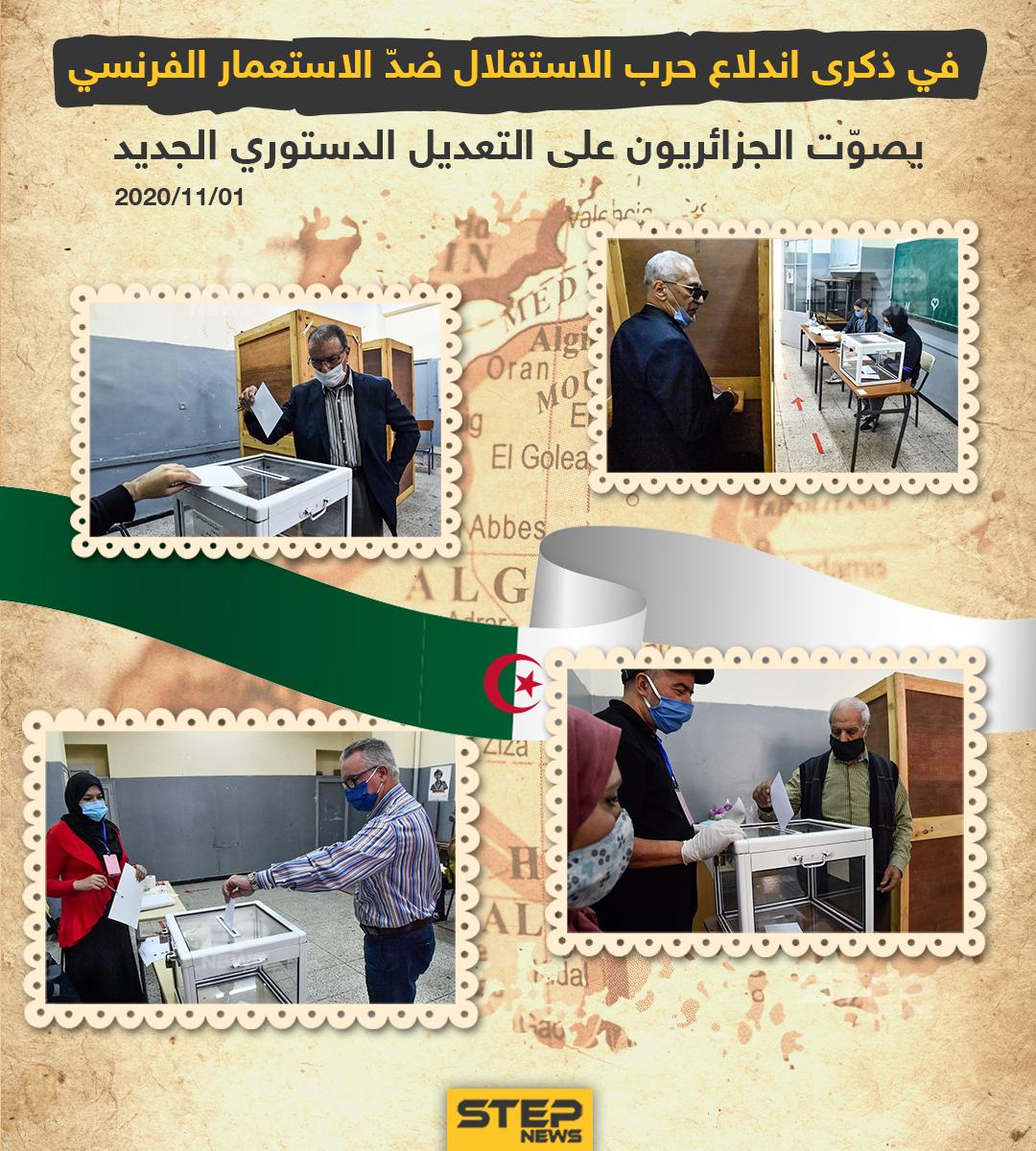في ذكرى اندلاع حرب الاستقلال ضد الاستعمار الفرنسي .. يصوت الجزائريون على تعديل الدستور الجديد