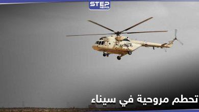 7 قتلى لتحطم مروحية في سيناء تابعة للأمم المتحدة