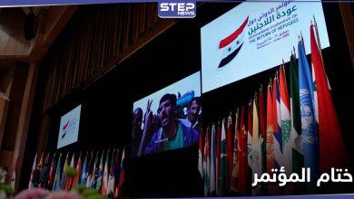 صدور البيان الختامي لـ مؤتمر دمشق الدولي حول إعادة اللاجئين