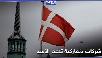 شركات دنماركية تزوّد النظام السوري بمعدات تعتبر عسكرية غير مكترثة بالعقوبات الاقتصادية