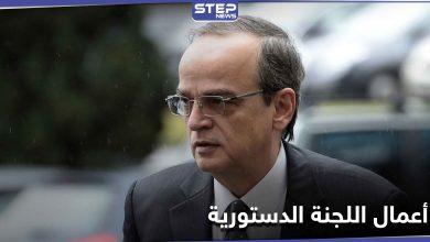 المعارضة السورية تكشف عن موعد الدورة الرابعة والخامسة من أعمال اللجنة الدستورية