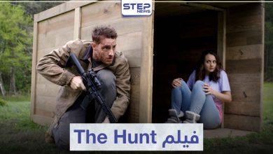 قصة فيلم The Hunt الصيد لمحبي أفلام الإثارة
