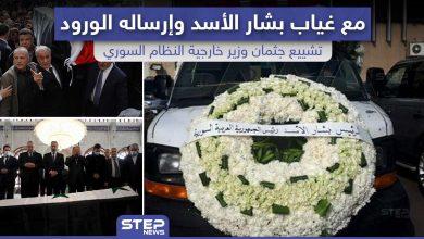 """تشييع جثمان """"وليد المعلم"""" وزير خارجية النظام السوري مع غياب بشار الأسد و إرساله الورود"""