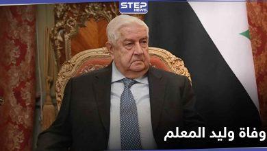 """النظام السوري يعلن """"وفاة وليد المعلم"""" وزير خارجيته.. إليك مراحل حياته وآخر ظهور"""