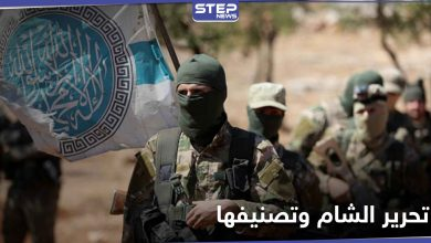 هيئة تحرير الشام تنتظر رفع اسمها من لوائح الإرهاب وتطبيع العلاقات مع الغرب